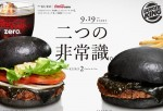 Burger King black burgers