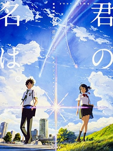 5 Best kimi no na wa art book to Buy (Review) 2017